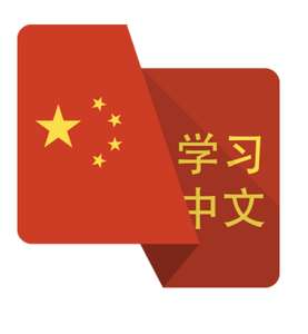 Android: Learn Basic Chinese in 20 Days Offline
