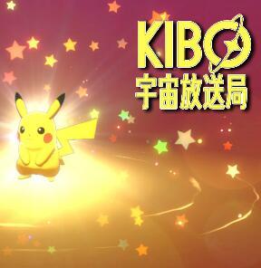 Gratis Kibo Pikachu für Pokémon Schwert oder Pokémon Schild (Nintendo Switch) über Geheimgeschenk bis 15.1.2021