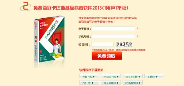 Kaspersky Antivirus 2013 ein Jahr lang komplett kostenlos nutzen