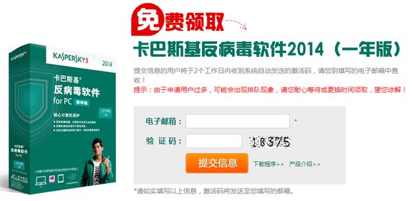 Kaspersky Antivirus 2014 ein Jahr lang komplett kostenlos nutzen